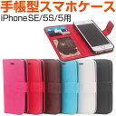 iPhone 手帳型ケース マグネット式ホック カラー6色 スマートフォンケース フェイクレザー 革風 手帳型 ケース iPhoneSE iPhone5S iPhone5