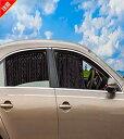 【 送料無料 】車用 遮光カーテン UVカット マグネット内蔵簡単装着 2枚入り ベージュ