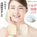 シルク 洗顔 フェイスパフ まとめ買い シルク100% おしゃれ 高品質 送料無料 フリーサイズ 2色 ギフト プレゼント レジナスブーム ポイント消化