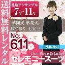 【レンタル】[611g] 授乳対応セレモニースーツ ブラックフォーマル 礼服 ワンピースとジャケット ...