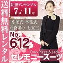 【レンタル】[612g] セレモニースーツ ブラックフォーマル 礼服 ワンピースとジャケットのアンサ ...