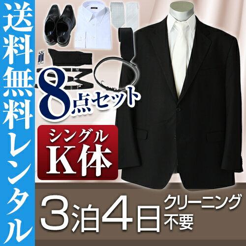 【レンタル】[kaj_k_s] 〜8点セット〜 シングルタイプの男性用キングサイズの喪服・礼服[K体] [礼服レンタル] [喪服レンタル] [礼服 レンタル] [喪服 レンタル] [結婚式] [披露宴] [葬儀] [葬式] [翌日配送] [メンズ] [l]