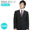 【レンタル】[st_s01_ab] 夏用ビジネススーツ・リクル