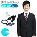 【レンタル】[st_s01_bb_s] 9点セット?夏用ビジネススーツ・リクルートスーツ・メンズスー