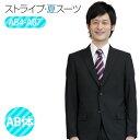 【レンタル】[st_s02_ab] 夏用ビジネススーツ・リクル