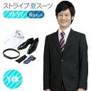 【レンタル】[st_s02_y_s] 8点セット 夏用ビジネスス