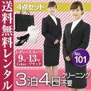 【レンタル】[su-la101sk_s] バッグ付き4点セット〜レ