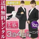 【レンタル】[su-la102_s] バッグ付き4点セット〜レデ