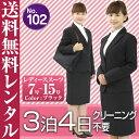 【送料無料】【su-la102】レディーススーツ スーツレンタル レンタルスーツ スカートスーツ ビ