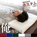 俺専用 分割構造 パイプ枕 高さ調節 3...