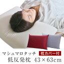 【選べるカバー付き!!】マシュマロタッチ 低反発枕 43cm...