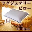 【父の日 ギフト】枕 ラグジュアリーピロー枕 43×63cm...