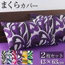 プッチ柄 枕カバー 2枚セット 43×63cm 《麗》|枕カバー ピローカバー まくらカバー 洗える