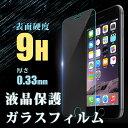 iPhone6/6s ガラスフィルム iPhoneSE/5/...