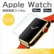 Apple Watch フィルム ノーマルタイプ 38mm 42mm