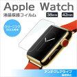 Apple Watch (Series1) フィルム アンチグレアタイプ(指紋防止) 38mm 42mm