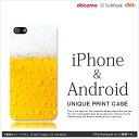 iphone 4s - iPhone7 ケース iPhone7 Plus カバー(ビール)【iPhone4s/iPhone5c/GALAXY S4/GALAXY S5/XPERIA A/XPERIA Z2/XPERIA ZL2/AQUOS ZETA/ARROWS NX】