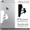 iPhone7 ケース クリアプレイ(ロッククライミング)プリントケース【iPh...