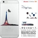 iPhone SE ケース クリアプレイユニバースシリーズ(風景シリーズ)【iPhone7 カバー/