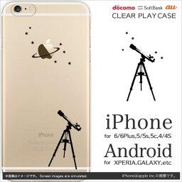iPhone SE ケース クリアプレイ(天体望遠鏡)プリントケース【iPhone7 カバー/iPhone6s ケース クリア/プラス/iPhone5s ケース/アイフォン5s/アイフォン6/CASE】
