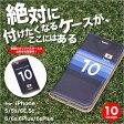 ショッピングサッカー iPhone SE iPhone6 ケース 手帳 サッカーユニフォーム 【日本】 【iPhone5】 【iPhone5s】【iPhone5c】【個性的】【オススメ】【さっかー】【カバー】【横開き】【スタンド】【人気】(C) 父の日