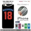 iPhone6s ソフトケース iPhone6s Plus 野球ユニフォーム:TPU 【Part2】(名前&背番号選択可)【iPhone5s ソフトケース/iPhone6 ソフトケース/】(C) ホワイトデー