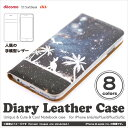 iPhone7 ケース 手帳型 オシャレ マグネット 革 フェイクレザー 【宇宙風景シリーズ】 ベル