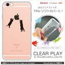 iPhone7 ケース ソフト クリアプレイ (ねこシリーズ...