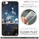 iPhone7 ケース ソフトケース(宇宙風景シリーズ:TPU) 【iPhone6s/iPhone6