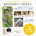 iPhone7 ケース 【オーダーメ...