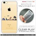 iphone7 ケース ソフト クリアプレイ ユニバース(太古の風景:TPU)【iPhone6s/i