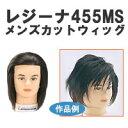 レジーナ 455MS メンズカットウィッグ【基礎カッティング技術練習用 ショートタイプ メンズヘッド 人毛100%】