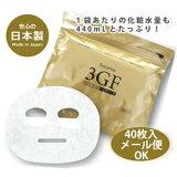 �ڥݥ���������̵����Ʊ���Բġˡۥ��������� 3GF�ե������ޥ��� �ץ�ߥ��� 40���EGF/FGF/IGF/�ե������ѥå�/�����ȥޥ���/������/EGF/Asturna 3GF Face Mask/1000�ߤݤä����