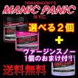 在庫限り【送料無料】MANIC PANIC マニックパニック<選べる2個+ヴァージンスノー1個のおまけ付>【ヘアカラー/毛染め/カラー剤/manicpanic/マニパニ】