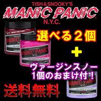 【送料無料】MANICPANICマニックパニック<選べる2個+ヴァージンスノー1個のおまけ付>【ヘアカラー/毛染め/カラー剤/manicpanic/マニパニ】02P20Nov15