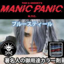 【あす楽】MANIC PANIC マニックパニック ブルースティール【ヘアカラー/マニパニ/毛染め/髪染め/発色/MC11052】