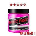 【あす楽】MANIC PANIC マニックパニック コットンキャンディーピンク【ヘアカラー/マニパニ/毛染め/髪染め/発色/MC11004】