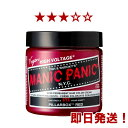 MANIC PANIC マニックパニック ピラーボックスレッド【ヘアカラー/マニパニ/毛染め/髪染め/発色/MC11020】