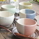 5個セット 松助窯 ZARA-TURU ゆったり碗 天然木茶...