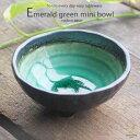 和食器 すごいエメラルドグリーンの魅惑 姫胡蝶の三ツ足ボール 小鉢 ボウル おうち ごはん うつわ