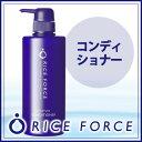 モイスチュアコンディショナー(コンディショナー)Riceforce ライスフォース ヘアケア ボディケアシリーズ【税抜5000円以上送料無料】
