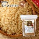 《期間限定★10%OFF》 新米 玄米 ひとめぼれ 3kg ...