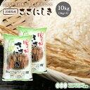 ササニシキ 米 10kg 送料無料 宮城県産 令和元年産 《10kg(5kg × 2袋)》 白米 お米 10kg 米10kg 米10キロ 宮城県 ささにしき 国内産米 精米 単一原料米 検査米 ブランド米
