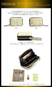 ナイルクロコダイルバニラプレミアメイドマルチケースミニ財布