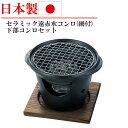 日本製 セラミック 陶器 遠赤水コンロ グリル鍋 網付 卓上コンロ付 セット 業務用 家庭用