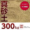 【送料無料サービス】真砂土 まさ土 まさど まさつち20kg×15袋セット(300kg)庭土 園芸 水溜り補修 10mmまで