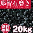 【送料無料サービス】那智石(黒玉砂利)磨20kg袋 6サイズ...