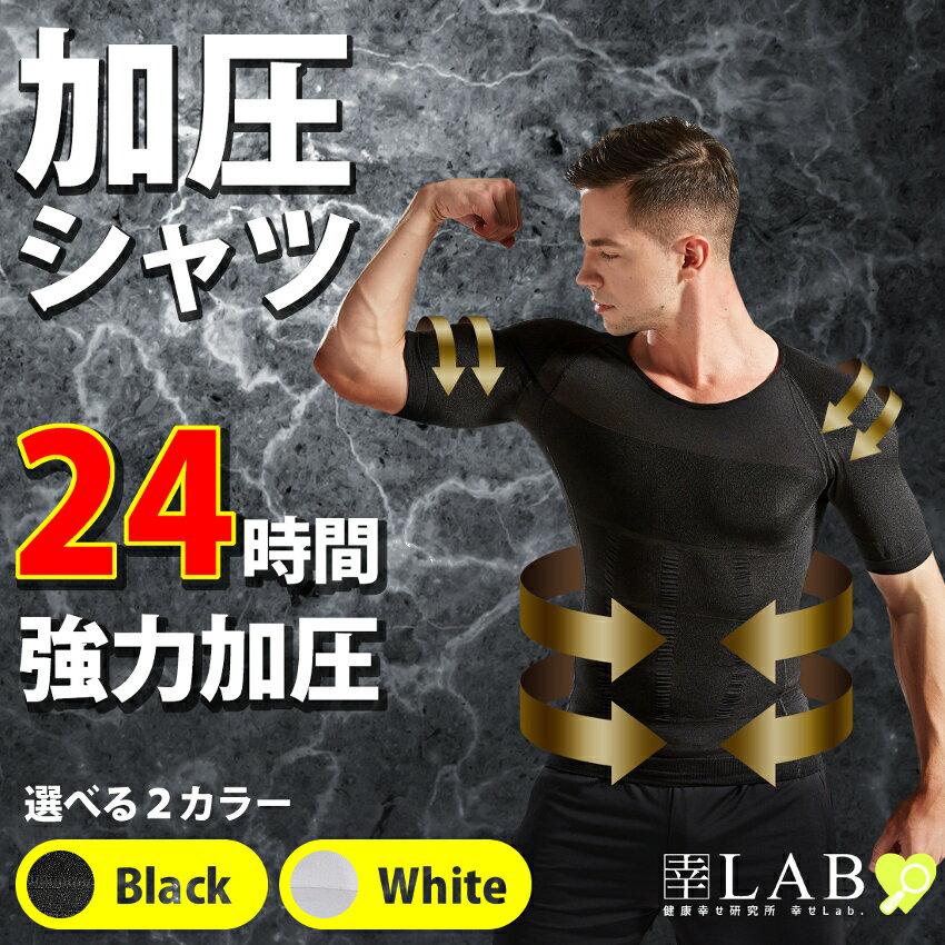 加圧シャツ ダイエット グッズ インナーシャツ メンズ 半袖 加圧下着 補正下着 ダイエット 姿勢矯正 筋トレ エクササイズ 腹筋