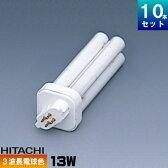 日立 FDL13EX-L パラライト2 コンパクト蛍光灯 3波長形 電球色 [10本入] [1本あたり242円][セット商品]