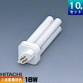 日立 FDL18EX-L パラライト2 コンパクト蛍光灯 3波長形 電球色 [10本入] [1本あたり261円][セット商品]